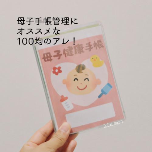 母子手帳管理 100円ショップ