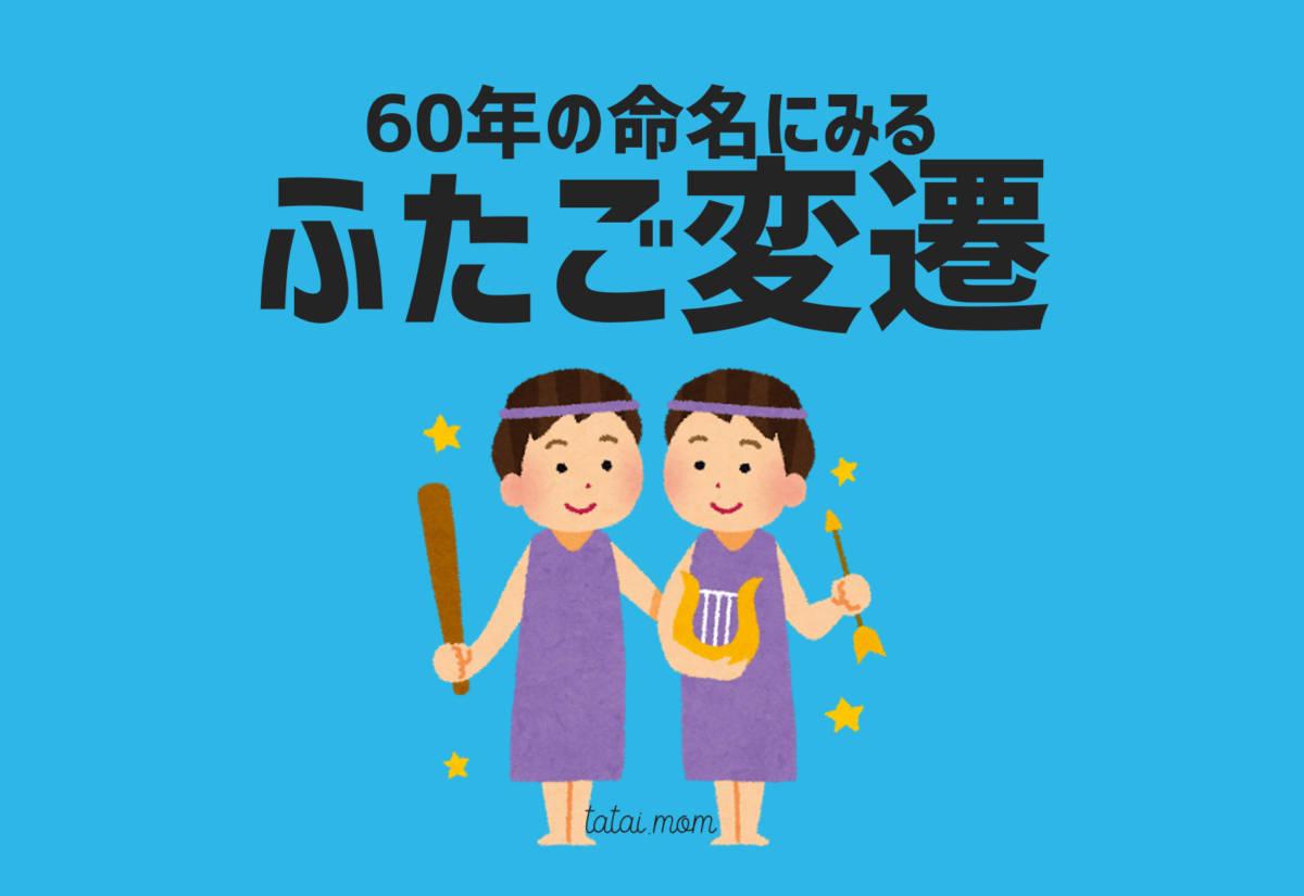 双子の名前の変遷〜時代をうつす双子命名のトレンド〜