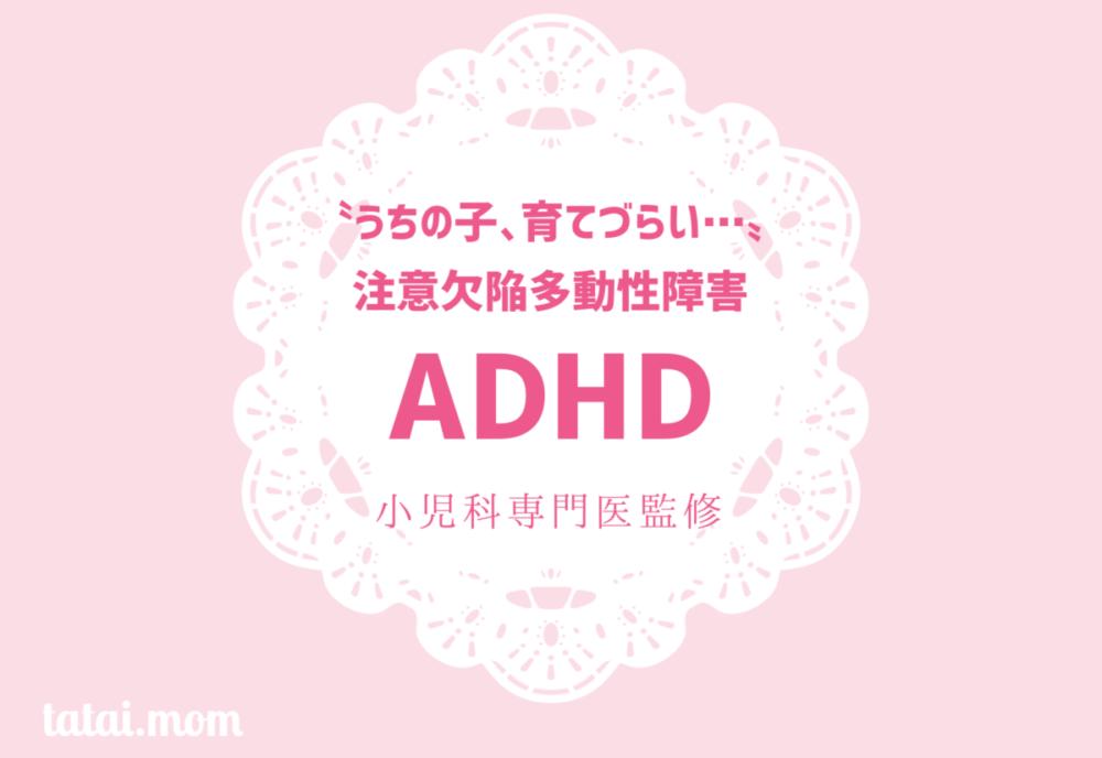 うちの子育てづらい…ADHD【注意欠陥多動性障害】
