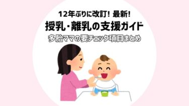 授乳・離乳ガイド