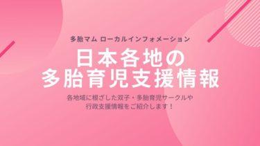 日本各地の多胎育児支援情報 多胎サークル