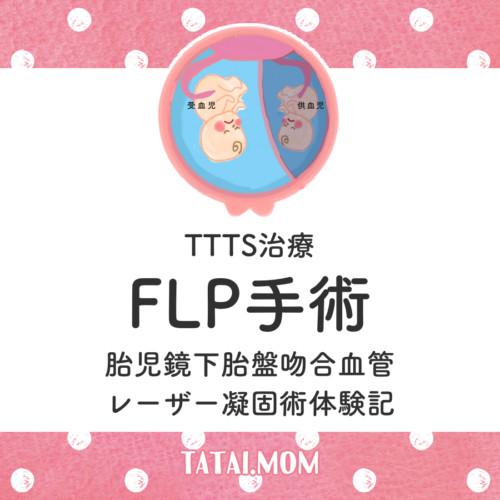 FLP手術 体験 経験 TTTS レーザー治療