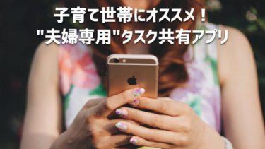 【夫婦専用タスク管理アプリ】子育て家庭の役割分担に役立ちそう!
