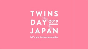 TWINS DAY JAPAN 2019 in TOKYO