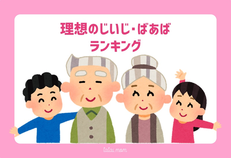 【2019年】理想のばあば・じいじは?