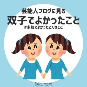双子芸能人の #多胎でよかったこんなこと