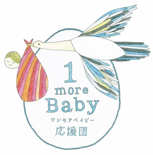 1more baby応援団