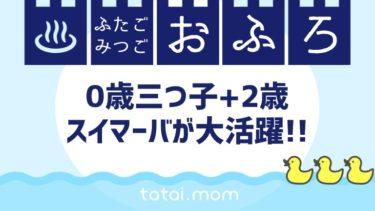 #多胎ママのお風呂事情