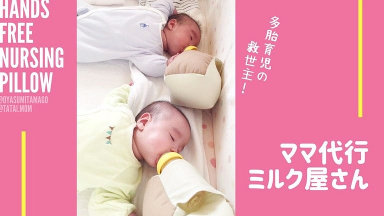 双子 授乳 ママ代行ミルク屋さん