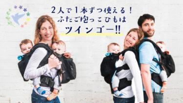 ふたご抱っこヒモ【ツインゴー】は2本の抱っこヒモとしても使える!