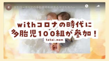 【withコロナ】多胎児100組が参加