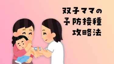 双子の予防接種【攻略法】